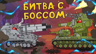 Битва с Боссом - Мультики про танки