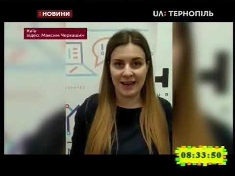 UA: Тернопіль: 11.12.2019. Новини. 8:30