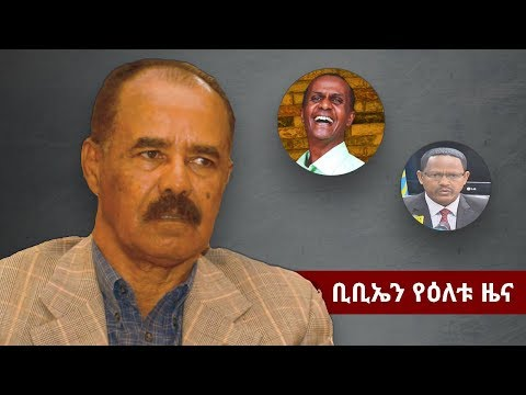 BBN Daily Ethiopian News January 16, 2018