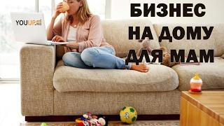 КАК ЗАРАБОТАТЬ В ДЕКРЕТЕ/Чем заняться маме в декретном отпуске/CARTERS/ПОВЯЗОЧКИ