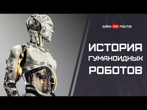 История гуманоидных роботов: