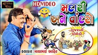 MADARI ANE VANDRO | Mayabhai Ahir | Gujarati Comedy Dull Moj | HD