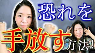 【スピリチュアル】退行催眠療法士が語る、恐れを手放す方法!