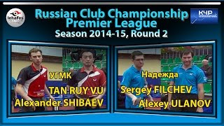 SHIBAEV, TAN RUY VU - ULANOV, FILCHEV Russian Club Championships Настольный теннис Table tennis