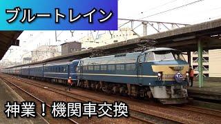 【5分間の神業】寝台特急 富士・はやぶさ 下関駅機関車交換 2008年