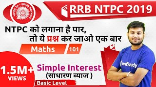 11:00 AM - RRB NTPC 2019   Maths by Sahil Sir   Simple Interest Thumb