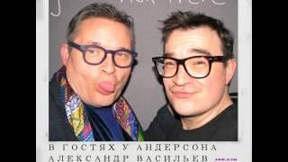 Фото в гостях у Андерсона   Александр Васильев