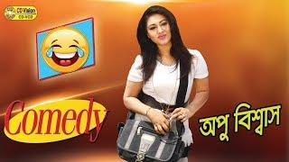তেলাপোকার ভয়ে এ কি করলো অপু বিশ্বাস | Bangla Funny Video Clip | Apu Bishwas & Shakib | CD Vision