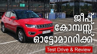 Jeep Compass Automatic Test Drive and Review Malayalam ജീപ്പ് കോമ്പസ് ഓട്ടോമാറ്റിക്  | Vandipranthan