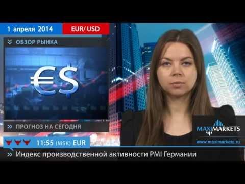 01.04.14 - Прогноз курсов валют. Евро, Доллар, Фунт. MaxiMarkets