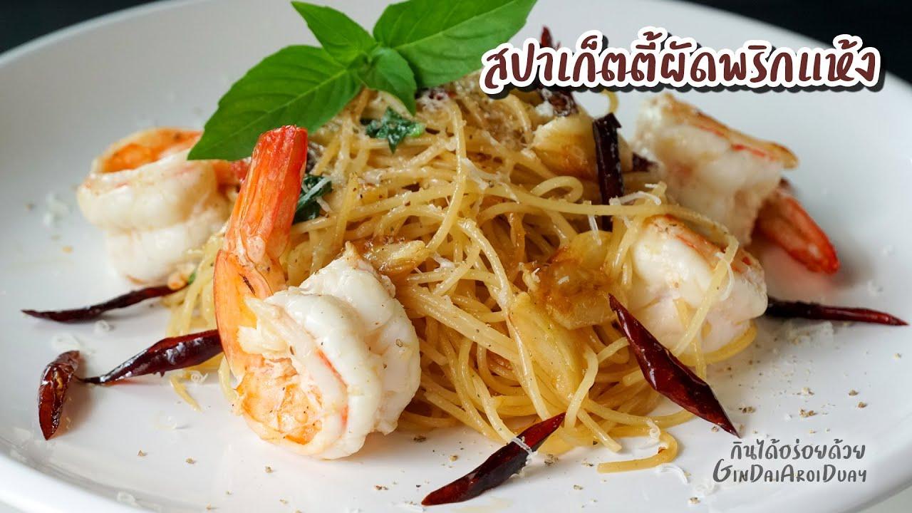 วิธีทำสปาเก็ตตี้ผัดพริกแห้งกุ้งสด ให้หอมเส้นสุกกำลังดี Spaghetti Spicy with Shrimp l กินได้อร่อยด้วย