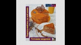 Готовим вкуснейший  торт Медовик