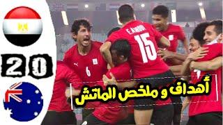اهداف مصر و استراليا 2/0 و ملخص المباراة و تألق الشناوي 💪