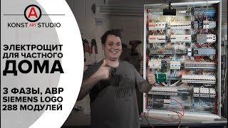 Крутой 3х фазный электрощит для частного дома/коттеджа/таунхауса. АВР генератора и Siemens Logo
