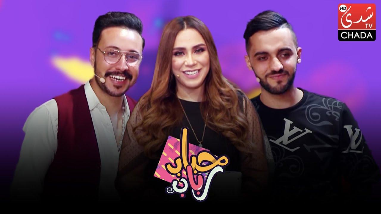 برنامج حباب رباب - الحلقة الـ 17 الموسم الثاني | محمد منصوري و ربيع سيف | الحلقة كاملة