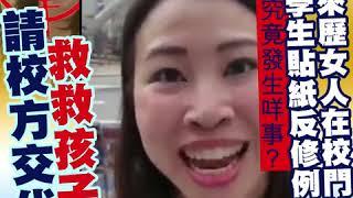 Publication Date: 2019-12-30 | Video Title: 不明來歷女人在校門外 教學生貼紙反修例 究竟發生咩事? 救救