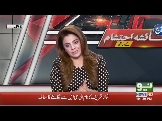 Aaj Ayesha Ehtesham Kay Sath | Part 02| 13 November 2019 | Neo News