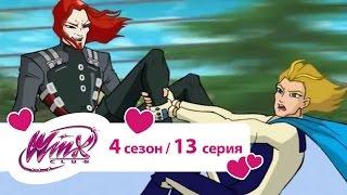Клуб Винкс - Сезон 4 Серия 13 - Атака магов