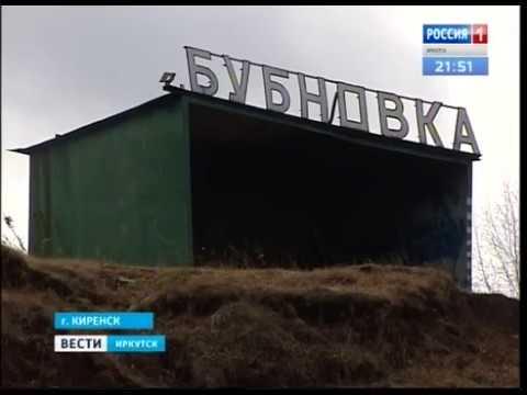 Цены на жильё в Киренске взлетели в разы. В чём причина?, «Вести-Иркутск»