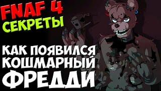 Five Nights At Freddy s 4 КАК ПОЯВИЛСЯ КОШМАРНЫЙ ФРЕДДИ 5 ночей у Фредди