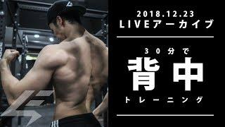 【LIVEアーカイブ】30分ぐらいで背中のトレーニング