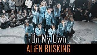 A.DOUBLE   On My Own - Troyboi   Vana Kim Choreography   에일리언 버스킹 ALiEN BUSKING Filmed By LEtudel