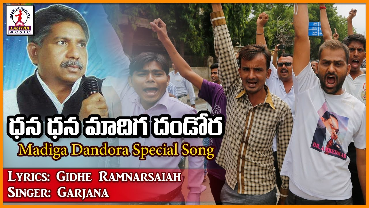 Dhandora mrogindhi song download | dhandora mrogindhi song mp3.