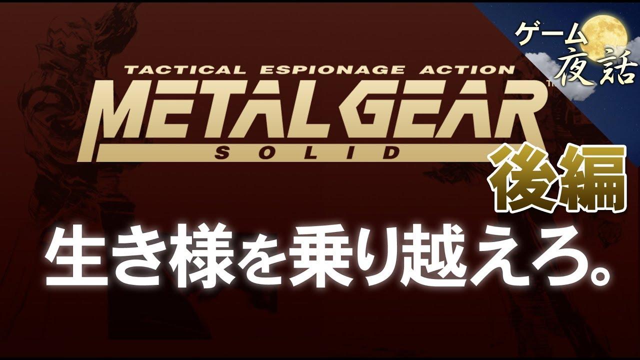【ゲームゆっくり解説】メタルギアソリッド ゲーム夜話【第6回-後編】