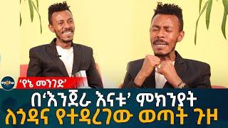 በእንጀራ እናቱ ምክንያት ለጎዳና የተዳረገው ወጣት የኔ መንገድ 1 Ethiopia Eyoha Media Habesha