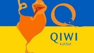 Qiwi в Украине. Как зарегистрировать КИВИ в Украине(Qiwi в Украине – весьма удобная система электронных платежей, которая имеет массу преимуществ. Создать вирту..., 2015-02-27T13:46:42.000Z)