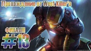 Прохождение Iron Man Миссия 13 Поединок (ФИНАЛ!!!)