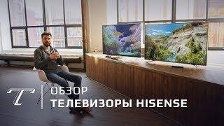 Быстрый обзор | новые телевизоры Hisense