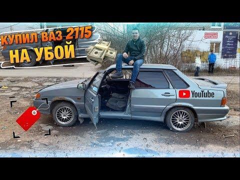 Отмыл От Красок BMW / Купил ВАЗ 2115 На Убой / Дешевое Авто / Пермь Perm
