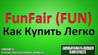FunFair (FUN) Купить. Как Купить криптовалюту Fun Fair (FUN) Легко и Быстро