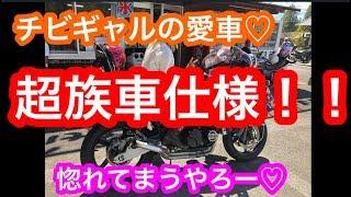 【単車紹介】チビギャルの超渋い愛車を紹介してみた♡ 旧車會 暴走族 単車