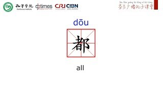 一级词汇 Chinese Words (HSK 1) : 都 all
