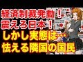 隣国が日本に経済制裁発動!しかし本当に震えていたのは自国の国民と企業だった!!
