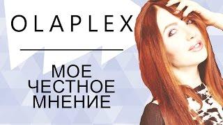видео Олаплекс для волос