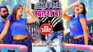 ढोड़ी के निचे खतरा बा - Paras Chauhan का सबसे बड़ा हिट #Video_Song - Dhodi Ke Niche Khatra Ba