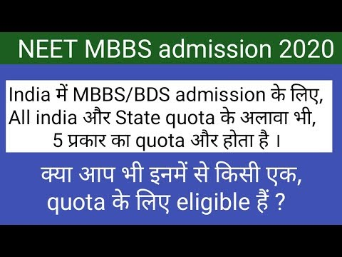 NEET MBBS Admission 2020 !! 7 Type Admission Quota For MBBS BDS In India