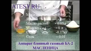 Презентация блинницы ATESY БА-2 газ ''Масленица''