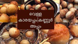 Kannur appam|vella karayappam| വെള്ള കാരയപ്പം കണ്ണൂർ അപ്പം