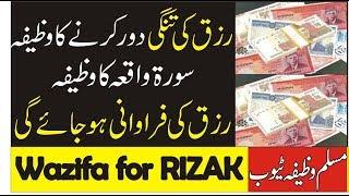 Wazifa for MoneyRizaq ko Barhane ka wazifaWazifa for JobWazifa for wealth