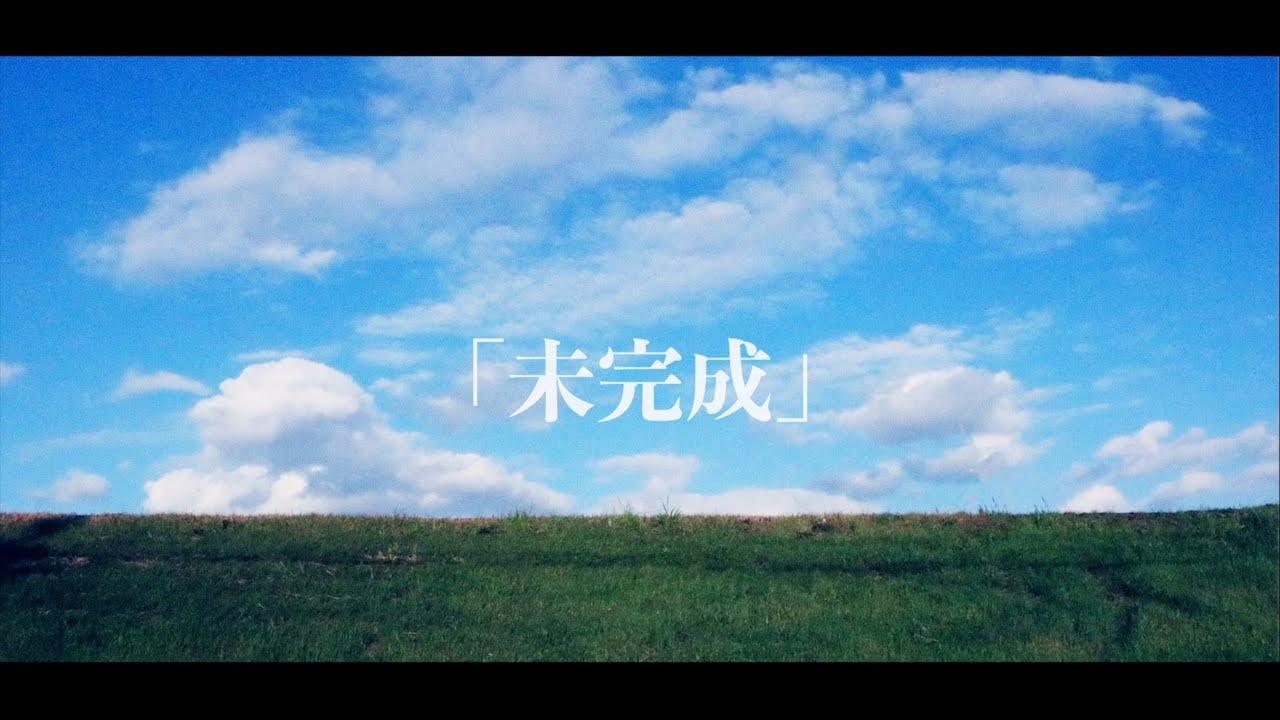 【ミュージックビデオ】「未完成」