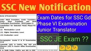 SSC New Exam Dates || Official Notification - Hindi | SSC GD, SI, Junior Translator etc