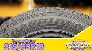 Обзор шин 215/65R16 топ 10 лучших летних шин для паркетников