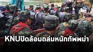 KNUปิดล้อมถล่มพม่าฐานด๊ากวิน กลุ่มต้านรัฐประหารฝึกอาวุธในป่าเตรียมรบแบบกองโจรในเมือง : Matichon TV