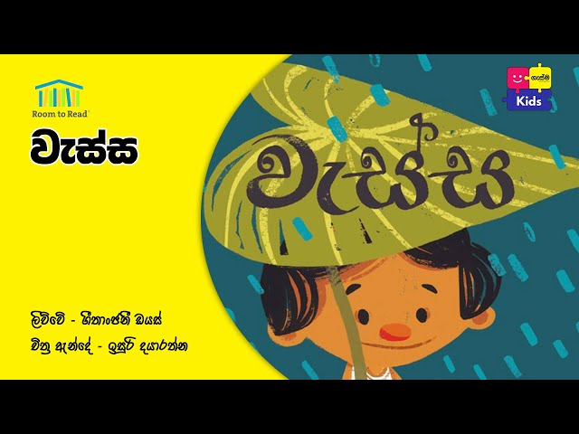 වැස්ස | Wessa _ Gasma Kids Cartoon