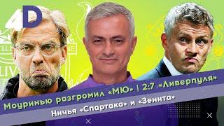 Моуринью разгромил МЮ 2 7 Ливерпуля Ничья Спартака и Зенита
