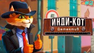 Инди Кот Детектив #2 Дело #2 (уровни 14-21) Ограбление в Пиццерии Игровое видео Let's Play